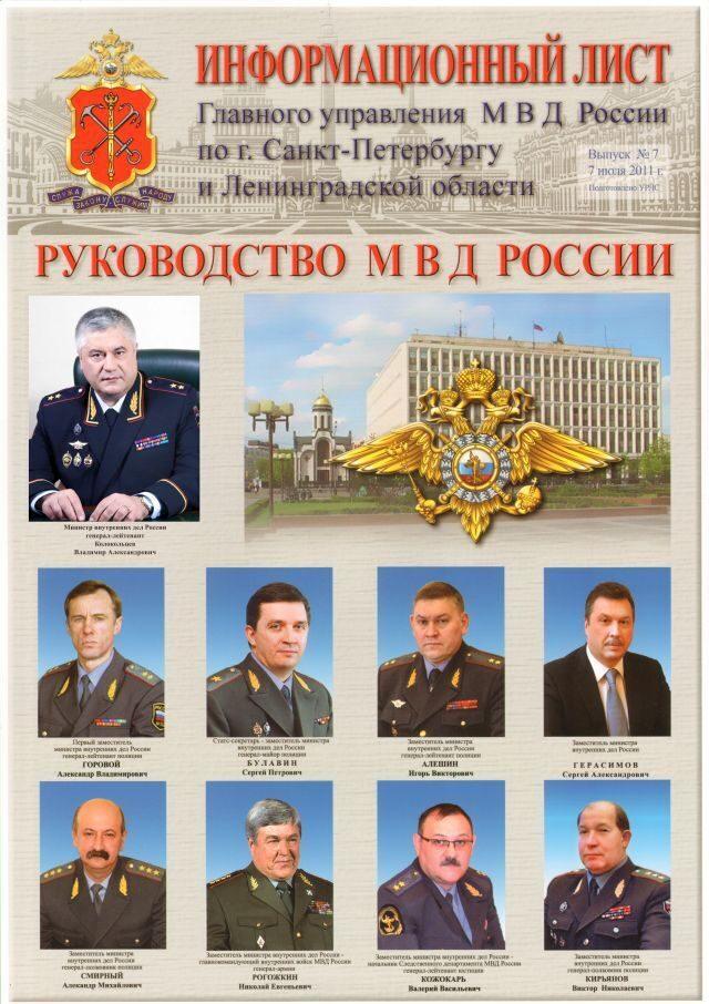 Руководство Министерство Внутренних Дел Российской Федерации - фото 3